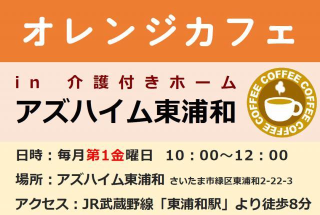 【AH東浦和】6/1(金) 10:00~12:00 「オレンジカフェ」を開催します!