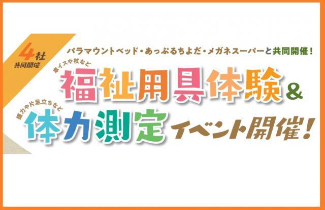 【AH東浦和】6/17(日)14:00より予約不要・無料イベントを開催致します!~福祉用具体験&体力測定&メガネ・補聴器の相談会~