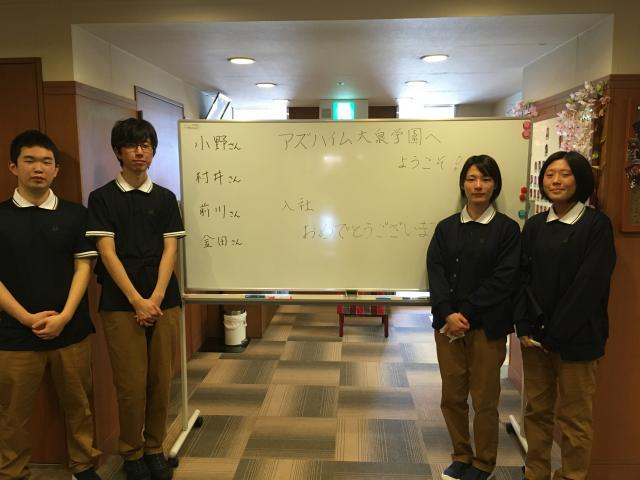 【AH大泉学園】新卒スタッフ入社の季節となりました。今年は4名のスタッフが仲間入りします♬