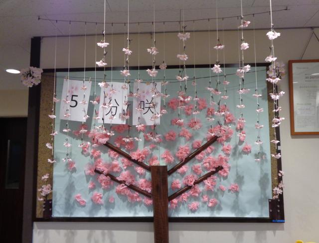 【AH横浜上大岡】ホームにも春到来!エントランスに桜を飾りました♬