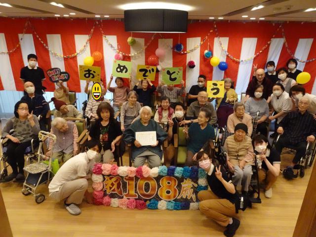 【AH上福岡】祝108歳☆茶寿のお祝いを、ホームをあげて行いました♬